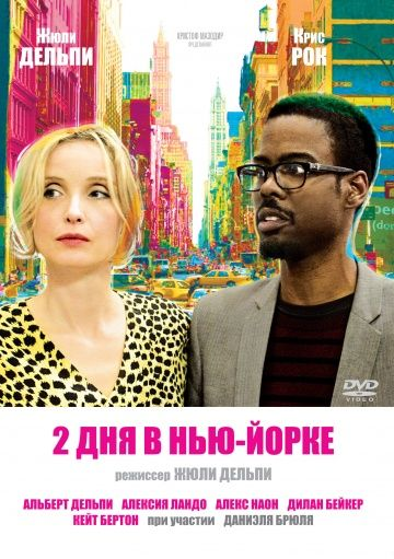 2 дня в Нью-Йорке / 2 Days in New York (2012)