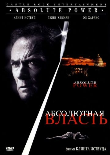 Абсолютная власть / Absolute Power (1996)