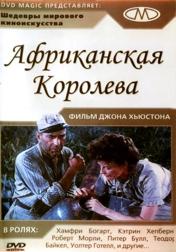 Африканская королева / The African Queen (1951)