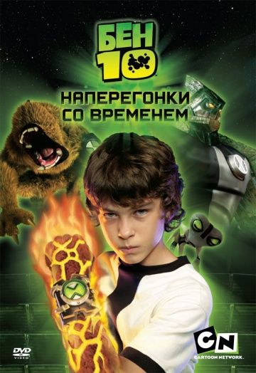 Бен 10: Наперегонки со временем / Ben 10: Race Against Time (2007)