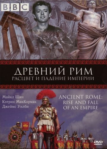 BBC: Древний Рим: Расцвет и падение империи / Ancient Rome: The Rise and Fall of an Empire (2006)