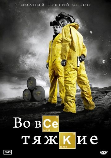 Во все тяжкие / Breaking Bad (2008)
