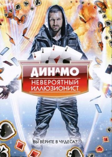 Динамо: Невероятный иллюзионист / Dynamo: Magician Impossible (2011)