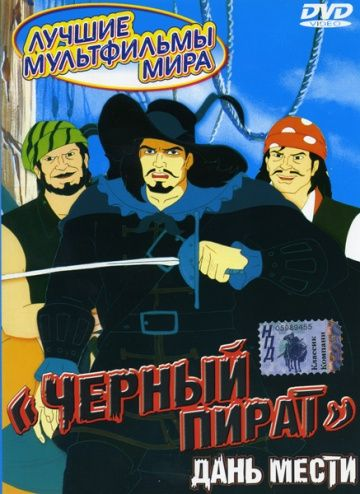 Черный пират / The Black Corsair (1998)
