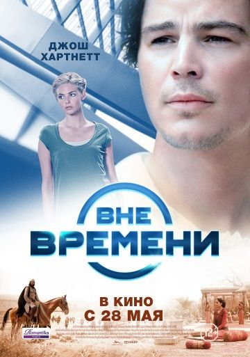 Вне времени / The Lovers (2014)