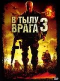 В тылу врага 3: Колумбия / Behind Enemy Lines: Colombia (2009)
