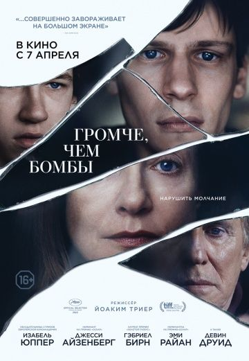 Громче, чем бомбы / Louder Than Bombs (2015)