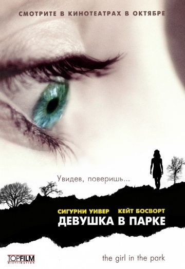 Девушка в парке / The Girl in the Park (2007)