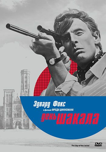 День Шакала / The Day of the Jackal (1973)