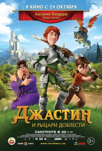 Джастин и рыцари доблести / Justin and the Knights of Valour (2013)
