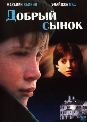 Добрый сынок / The Good Son (1993)