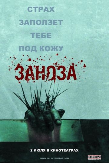 Заноза / Splinter (2008)