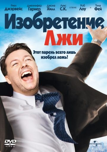Изобретение лжи / The Invention of Lying (2009)