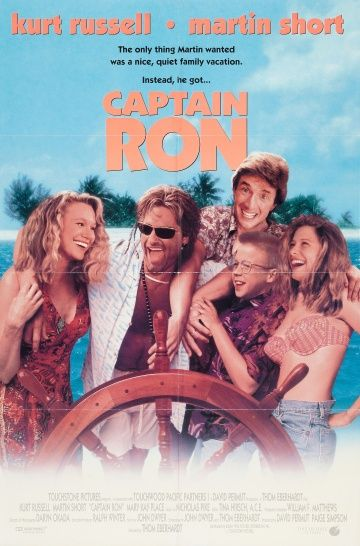 Капитан Рон / Captain Ron (1992)