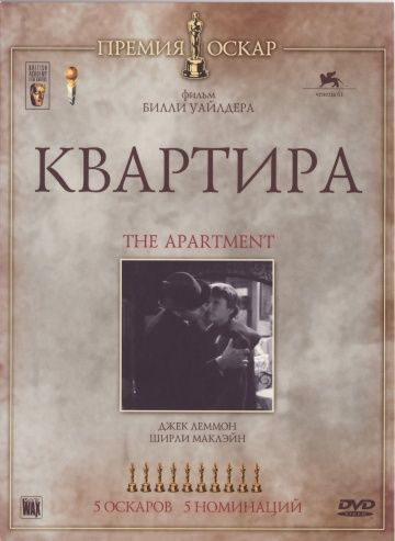 Квартира / The Apartment (1960)