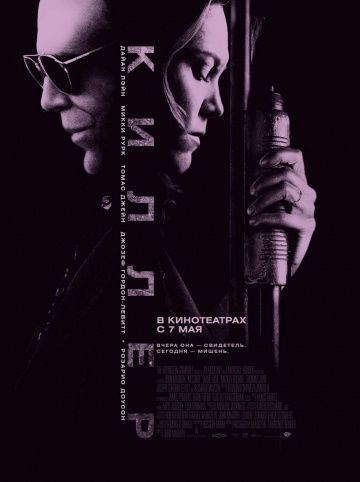 Киллер / Killshot (2008)