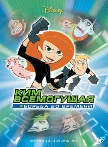 Ким Всемогущая: Борьба во времени / Kim Possible: A Sitch in Time (2003)