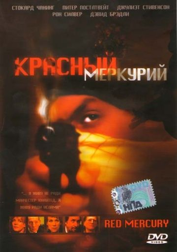 Красный меркурий / Red Mercury (2005)