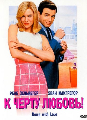 К черту любовь / Down with Love (2003)
