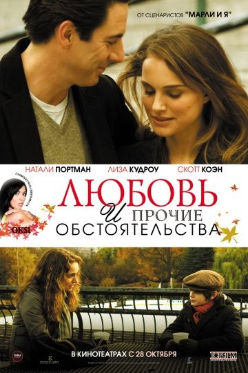 Любовь и прочие обстоятельства / Love and Other Impossible Pursuits (2009)