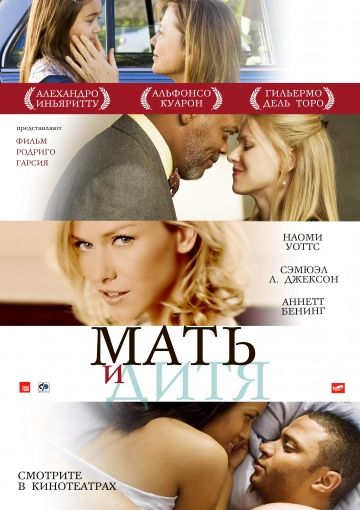 Мать и дитя / Mother and Child (2009)