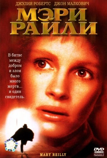 Мэри Райли / Mary Reilly (1996)
