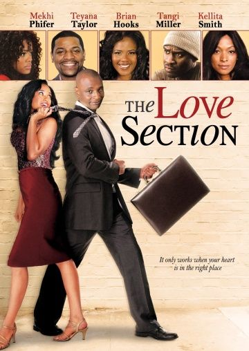 Отдел любви / The Love Section (2013)