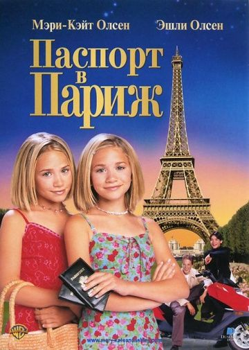 Паспорт в Париж / Passport to Paris (1999)