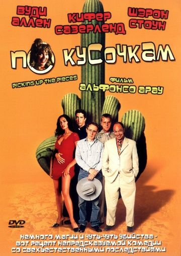 По кусочкам / Picking Up the Pieces (2000)