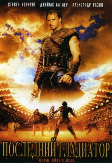 Последний гладиатор / Held der Gladiatoren (2003)
