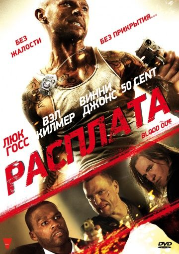 Расплата / Blood Out (2011)