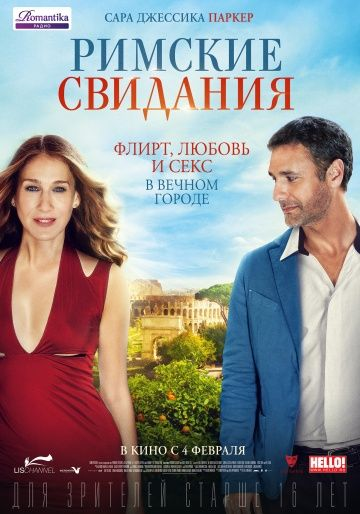 Римские свидания / All Roads Lead to Rome (2015)