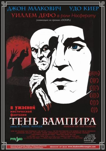 Тень вампира / Shadow of the Vampire (2000)