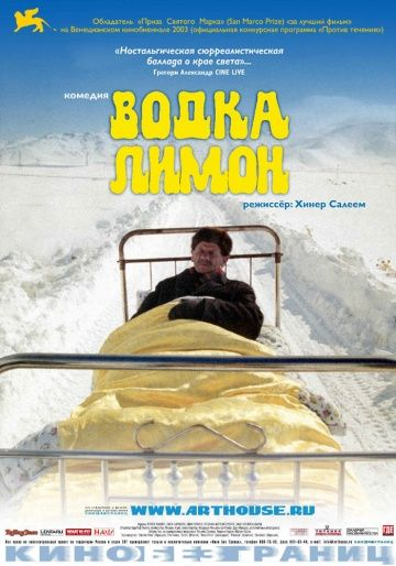 Водка Лимон / Vodka Lemon (2003)
