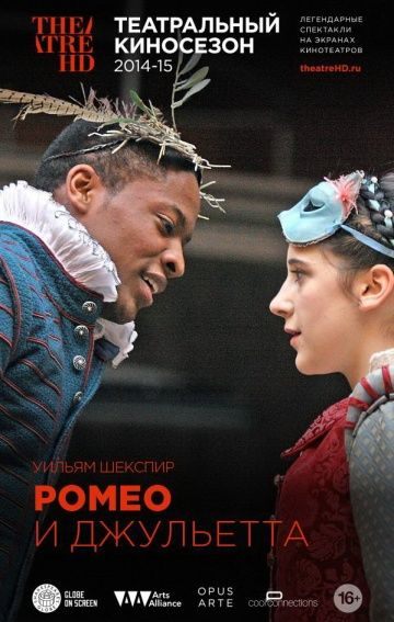 Ромео и Джульетта / Shakespeare's Globe: Romeo and Juliet (2010)