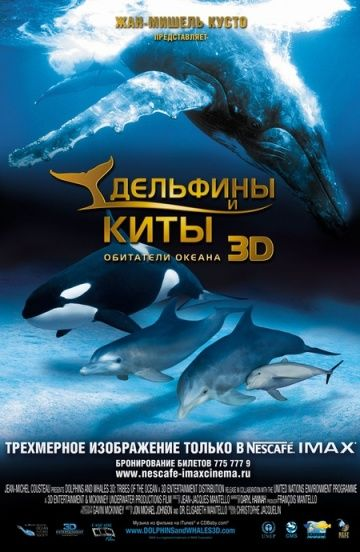 Дельфины и киты 3D / Dolphins and Whales 3D: Tribes of the Ocean (2008)