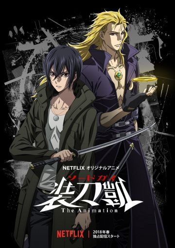 Меч Гая / Sword Gai: The Animation (2018)