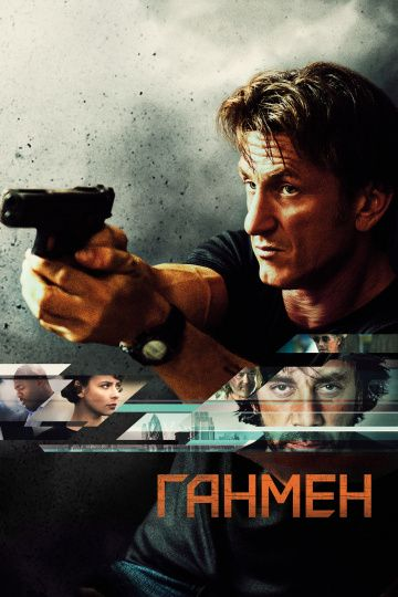 Ганмен / The Gunman (2015)