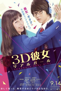 Real Girl (2019) / 3D Kanojo: Real Girl (2019)