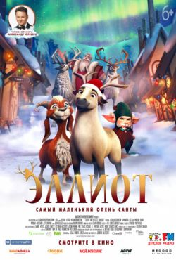 Эллиот / Elliot the Littlest Reindeer (2018)