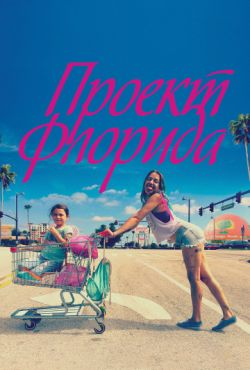 Проект Флорида / The Florida Project (2017)