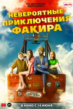 Невероятные приключения Факира / The Extraordinary Journey of the Fakir (2018)