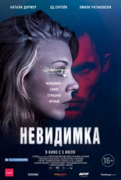 Невидимка / In Darkness (2017)