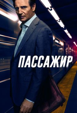Пассажир / The Commuter (2018)