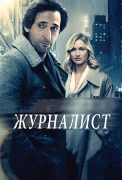 Журналист / Manhattan Night (2015)