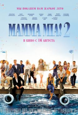 Mamma Mia! 2 / Mamma Mia! Here We Go Again (2018)