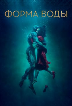 Форма воды / The Shape of Water (2017)