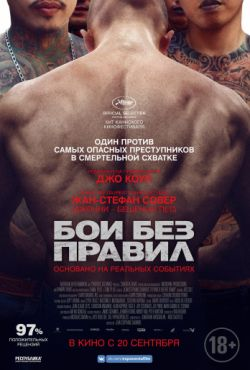 Бои без правил / A Prayer Before Dawn (2017)