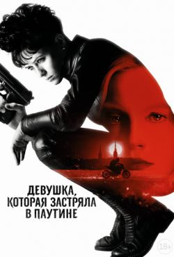 Девушка, которая застряла в паутине / The Girl in the Spider's Web (2018)