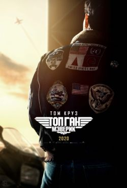 Топ Ган: Мэверик / Top Gun: Maverick (2020)